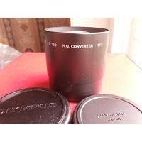 Объектив конвертер. OLIMPUS  IS/ LENS  C-180 H.Q CONVERTER  1.7X  Диаметр 52 мм. JAPAN