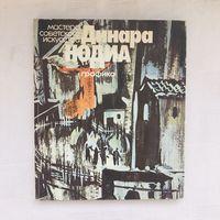 Чернович И.В. Динара Нодиа. Графика. Альбом. Серия: Мастера советского искусства