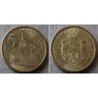 Сербия 5 динаров, 2012г.