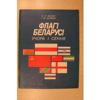 """А.Басов - """"Флаги Беларуси"""" Минск-1994"""