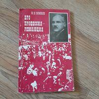 Его профессия- революция Симонян