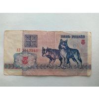 5 рублей 1992 года АЗ