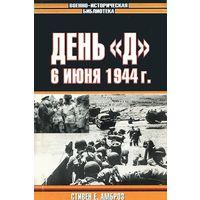 """Амброз. День """"Д"""". 6 июня 1944 года. Величайшее сражение Второй мировой войны"""