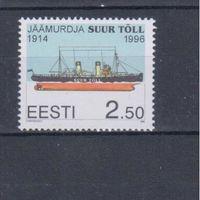 [256] Эстония 1996. Корабль.