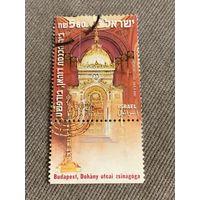 Израиль 2000. Будапешт.