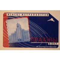 Проездной Минского метрополитена (2 варианта)