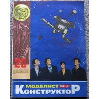 Моделист-конструктор номер 4 1981