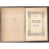 Вольтер. Избранные страницы.  Ф.Виаль. Биография Вольтера. 1914г.