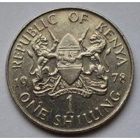 Кения 1 шиллинг, 1978 г.
