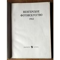 Венгерское фотоискусство 1962