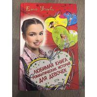Любимая книга для девочек- подростков