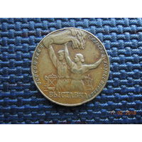 Медаль участнику ВСХВ без ушка.