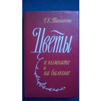 Г.К. Тавлинова  Цветы в комнате и на балконе