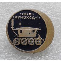 Значок. Луноход 1. 1970 г. #0088