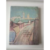 Пейзаж советских художников 1917-1974