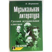 Музыкальная литература. Русская музыкальная классика. 3 год обучения (+ CD)
