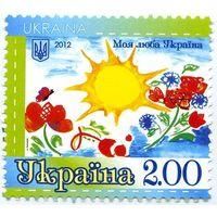 Моя любимая Украина 2012 **