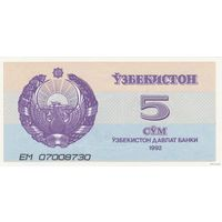 Узбекистан 5 сум 1992 (ПРЕСС)