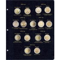 Комплект листов для юбилейных монет 2 евро стран Сан-Марино, Ватикан, Монако и Андорры