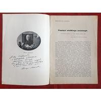 Pamieci wielkiego uczonego Metropolita Djonizy 1931 год