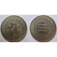 Памятный жетон к 125-летию сберегательной кассы г. Реклинхаузена (Германия)