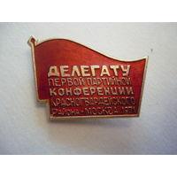 Делегату 1 партийной конференции Красногвардейского р-н г.Москва 1971
