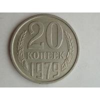 20 копеек 1979