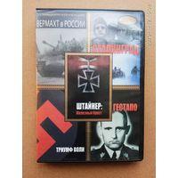 DVD-Video /Триумф Воли. Вермахт в России. Гестапо. Штайнер: Железный крест. Сталинград./