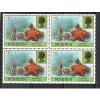 Пенрин Морская звезда морская жизнь 1998 год чистая крунономинальная одиночка в квартблоке