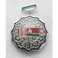 4-я Спартакиада Профсоюзов БССР 1969 год #0464-SP10