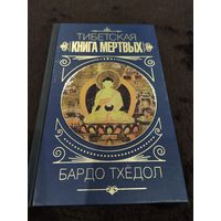 Бардо Тхёдол Тибетская Книга мертвых // Серия: Антология мудрости