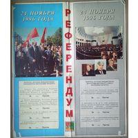 Агитационный плакат. Референдум 24 ноября 1996 г. Размер 51х61 см.