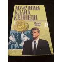 Мужчины клана Кеннеди