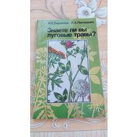 Баранова Знаете ли вы луговые травы?