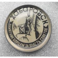 Значки: Хабаровск - Памятник борцам за Власть Советов (#0085)