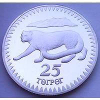МОНГОЛИЯ 25 тугриков 1987 год (серебро) PROOF