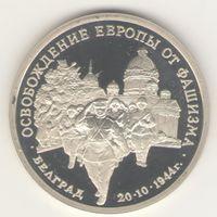 3 рубля 1994 г. Освобождение Белграда