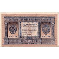 Россия, 1 рубль образца 1898 г., Шипов - Титов (НВ-408)