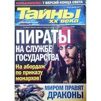 "Журнал ""Тайны ХХ века"", No23, 2011 год"