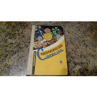 Математическая смекалка - Кордемский - детская книга для детей разного возраста - математические игры, фокусы, задачи