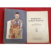 Praktyczny lekarz domowy 1935 год