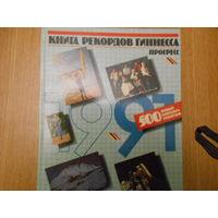 Книга рекордов Гиннесса. 500 новых совестких рекордов