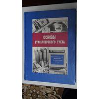 Основы бухгалтерского учета