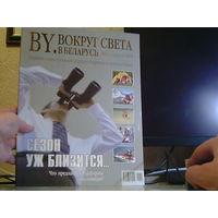 Журналы Вокруг Света, 5 номеров 2008 г.