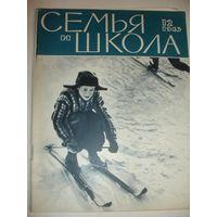 Журнал Семья и школа 1963г