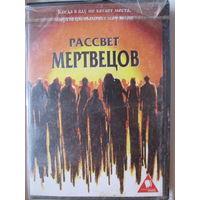 Рассвет мертвецов (Dawn of the Dead) DVD-5