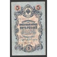 5 рублей 1909 Шипов - Бубякин ТМ 809794 #0011