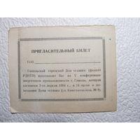 Пригласительный билет Гомельского городского Дома техники на V конференцию энергетиков промышленности г.Гомеля 03.04.1958