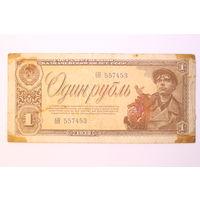 СССР, 1 рублm 1938 год, серия бН