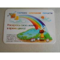 Календарь карманный 2014 год.